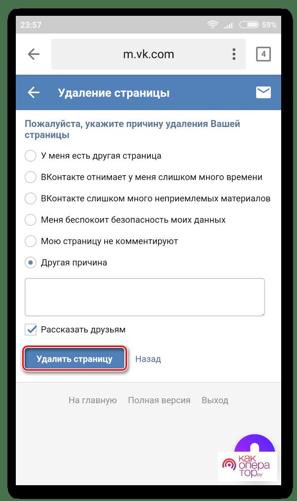 C:\Users\Геральд из Ривии\Desktop\Udalenie-stranitzi-v-mobilnom-VK.png