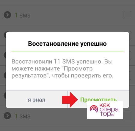 C:\Users\Геральд из Ривии\Desktop\udalil-sms-kak-vosstanovit-na-androide7.png