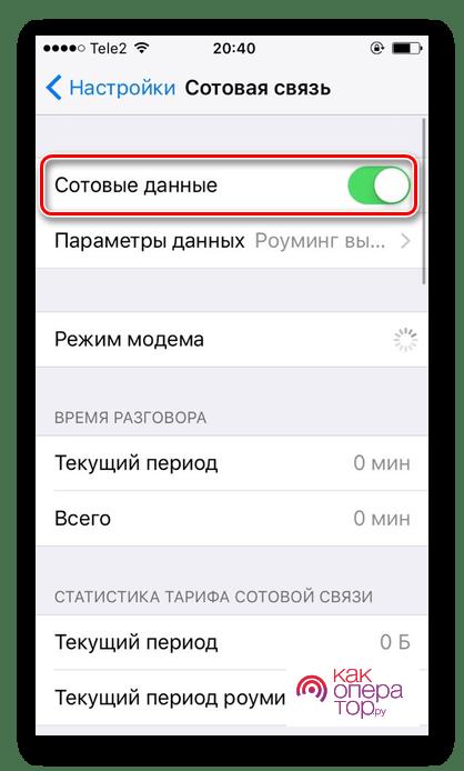 C:\Users\Геральд из Ривии\Desktop\Ustanovka-polzunka-naprotiv-Sotovye-dannye-dlya-vklyucheniya-interneta-na-iPhone.png