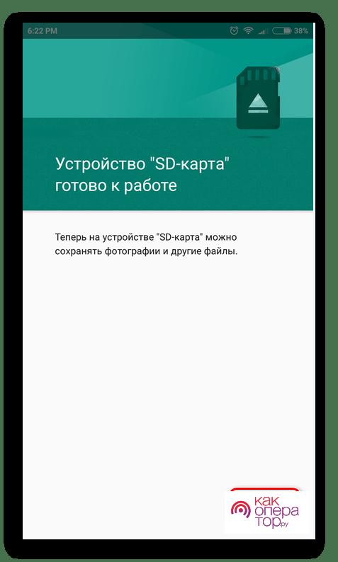 C:\Users\Геральд из Ривии\Desktop\Uvedomlenie-o-gotovnosti-k-rabote.png