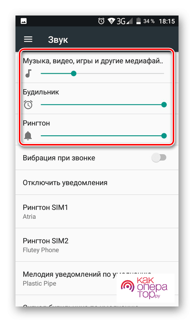 C:\Users\Геральд из Ривии\Desktop\Uvelichenie-zvuka-v-nastroykax.png