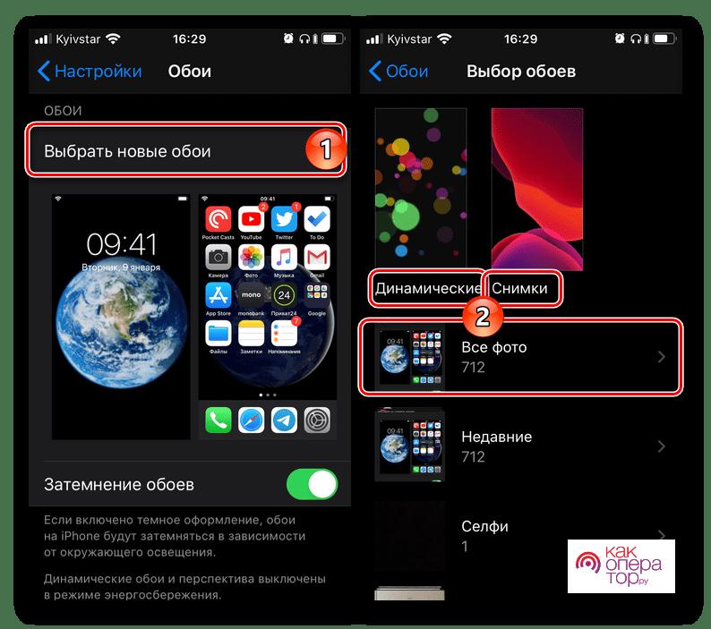 C:\Users\Геральд из Ривии\Desktop\varianty-ustanovki-oboev-v-nastrojkah-na-iphone.png