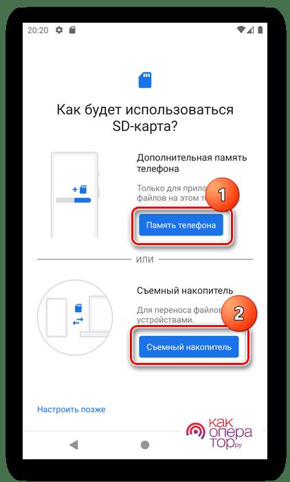 C:\Users\Геральд из Ривии\Desktop\varianty-ustanovki-dlya-pervichnoj-nastrojki-sd-karty-v-android.png