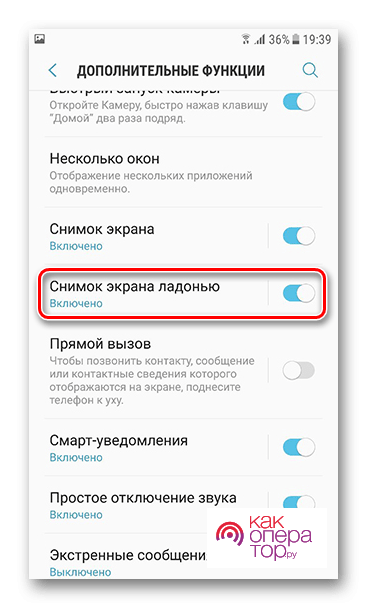 C:\Users\Геральд из Ривии\Desktop\Vklyuchaem-Snimok-e`krana-ladonyu-1.png