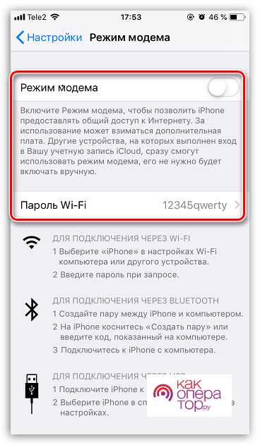 C:\Users\Геральд из Ривии\Desktop\Vklyuchenie-rezhima-modema-na-iPhone.png