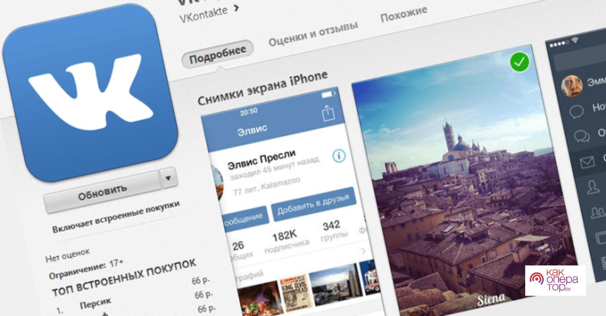 C:\Users\Геральд из Ривии\Desktop\vkontakte-vernulsya-v-app-store.png