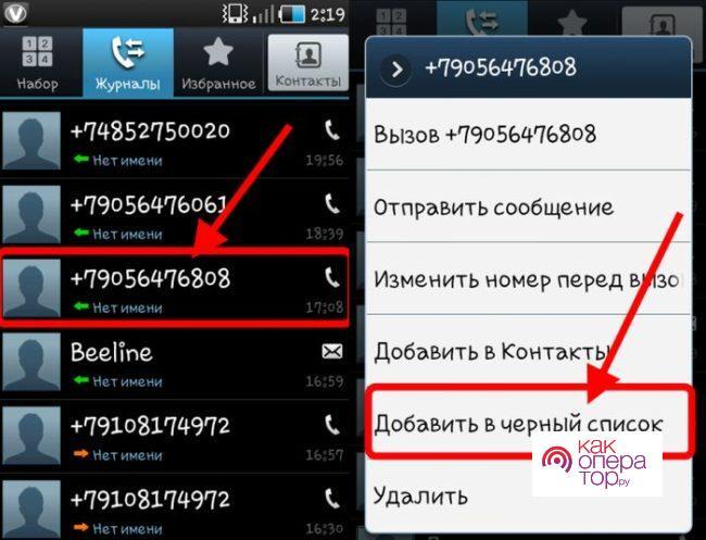 C:\Users\Геральд из Ривии\Desktop\vnesenie-nomera-v-chernyy-spisok-na-android-2-3-4-0-650x497.jpg