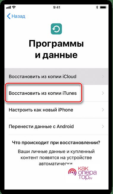 C:\Users\Геральд из Ривии\Desktop\Vosstanovlenie-iPhone-iz-kopii-iTunes.png