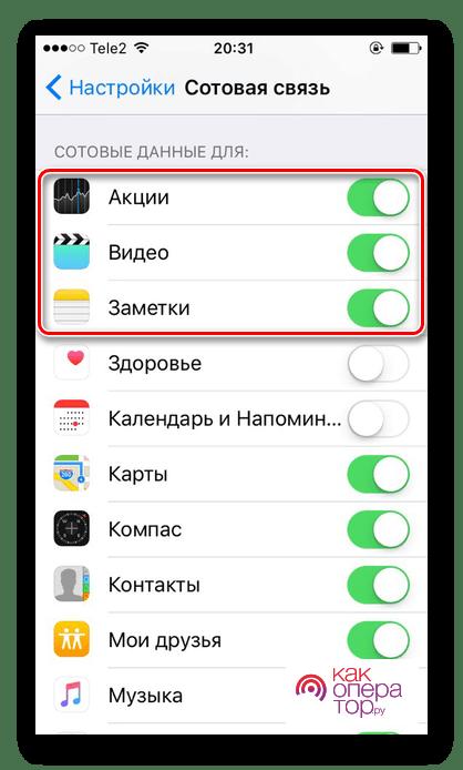 C:\Users\Геральд из Ривии\Desktop\Vozmozhnost-vklyucheniya-mobilnogo-dostupa-v-internet-tolko-opredelennym-prilozheniem-na-iPhone.png
