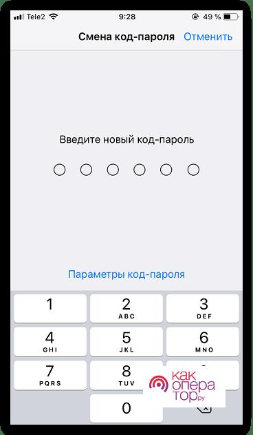 C:\Users\Геральд из Ривии\Desktop\Vvod-novogo-koda-parolya-na-iPhone.png
