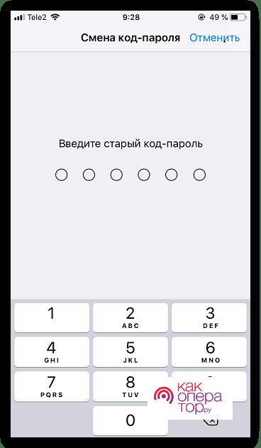 C:\Users\Геральд из Ривии\Desktop\Vvod-starogo-koda-parolya-na-iPhone.png