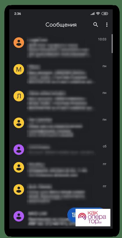 C:\Users\Геральд из Ривии\Desktop\vybor-chata-dlya-udaleniya-sms-soobshhenij-na-android.png