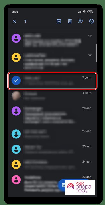 C:\Users\Геральд из Ривии\Desktop\vybor-neskolkih-chatov-dlya-udaleniya-vsej-perepiski-na-mobilnom-ustrojstve-s-android.png