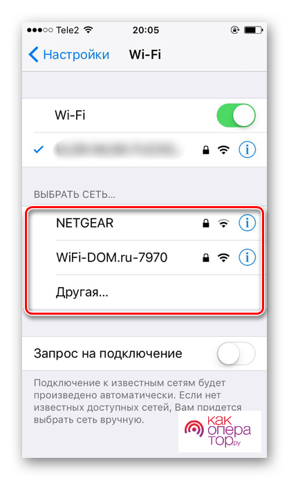 C:\Users\Геральд из Ривии\Desktop\Vybor-seti-k-kotoroj-polzovatel-hochet-podklyuchitsya-na-iPhone.png