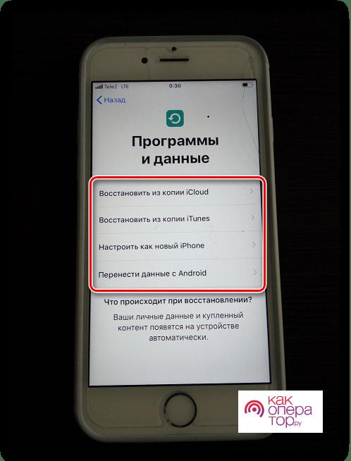 C:\Users\Геральд из Ривии\Desktop\Vybor-sposoba-ustanovki-informatsii-na-iPhone.png