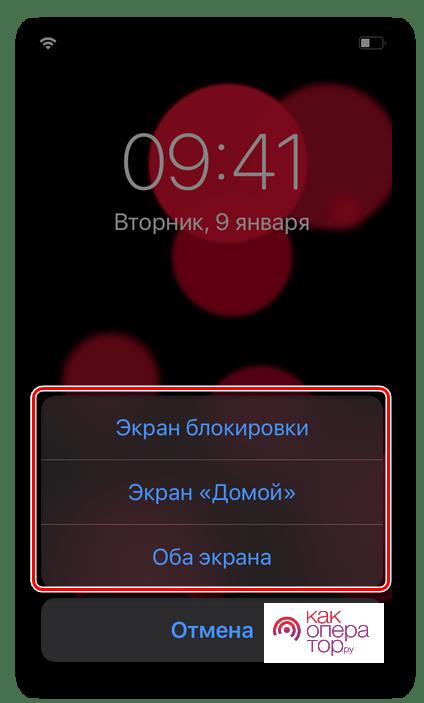 C:\Users\Геральд из Ривии\Desktop\vybor-varianta-ustanovki-zhivyh-oboev-v-nastrojkah-ios-na-iphone.png