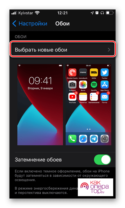 C:\Users\Геральд из Ривии\Desktop\vybrat-novye-oboi-v-nastrojkah-ios-na-iphone.png