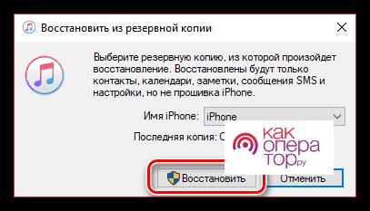 C:\Users\Геральд из Ривии\Desktop\Vyibor-rezervnoy-kopii-iPhone-v-iTunes.png