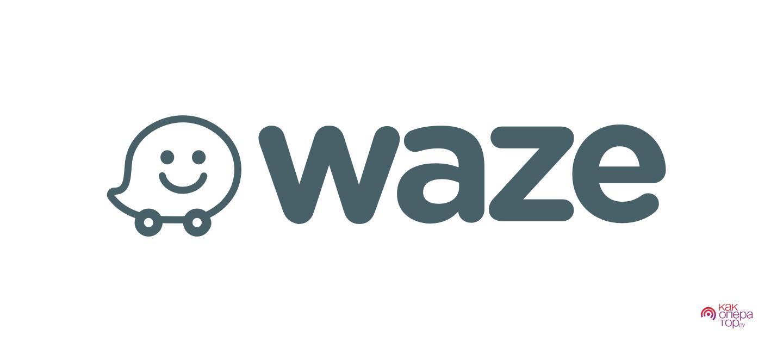 C:\Users\Геральд из Ривии\Desktop\Waze_logo_onecolor.jpg
