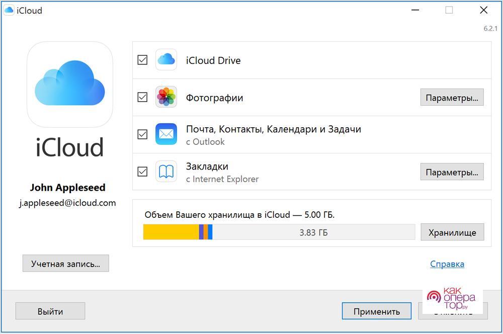 C:\Users\Геральд из Ривии\Desktop\win10-icloud-for-windows-6-2-1-settings.jpg