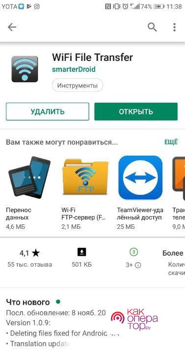 C:\Users\theso\Desktop\android-wifi-pk8.jpg