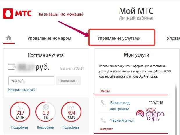 Как отключить все платные услуги на МТС Россия в Крыму