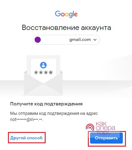 Восстановление пароля по адресу электронной почты