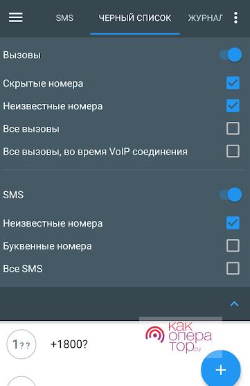 Приложения для блокировки