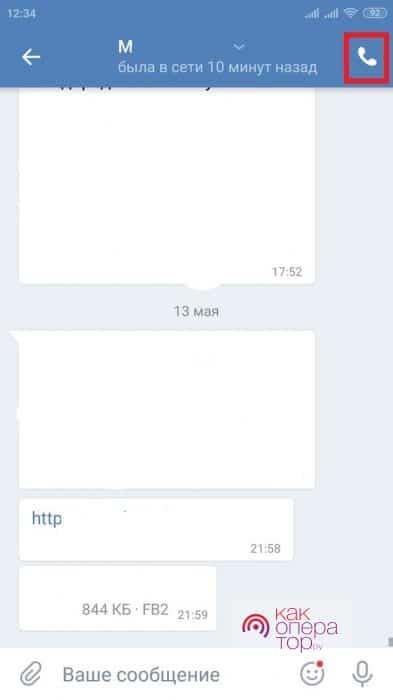 Онлайн-звонки ВКонтакте