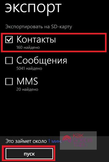 Перемещение контактов с помощью файла vcf