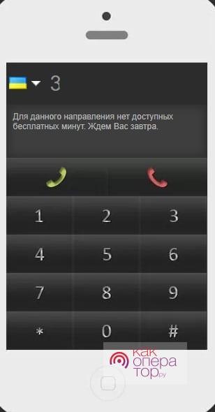 «Звонки онлайн»