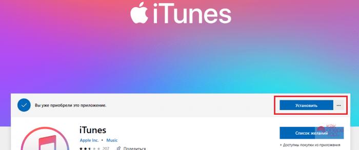Как обновлять программу iTunes