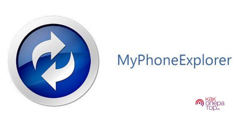 http://myphoneexplorer.ru/wp-content/uploads/2018/05/myphoneexplorer.jpg