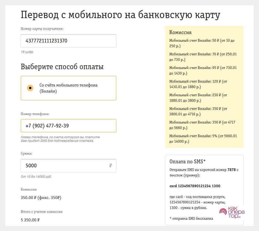 http://otvet-credit.ru/wp-content/uploads/2018/01/perevod-deneg-s-bilayn-na-bankovskuyu-kartu-cherez-sayt-forma.jpg