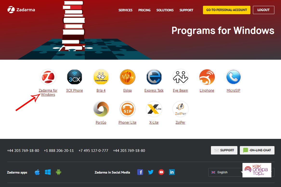 https://helpsetup.ru/internet/images/sip/003.png