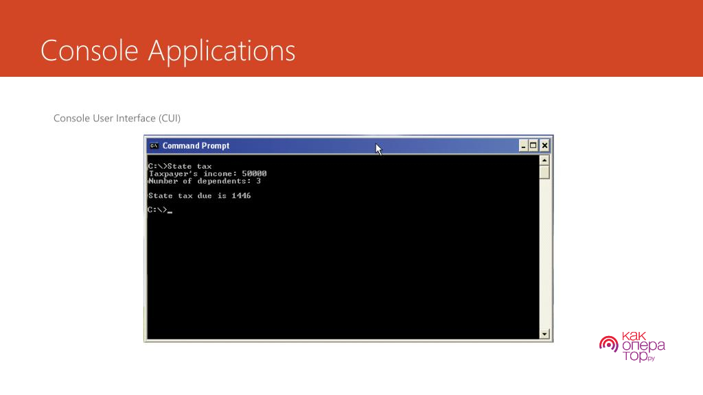 https://image1.slideserve.com/2934415/console-applications-l.jpg
