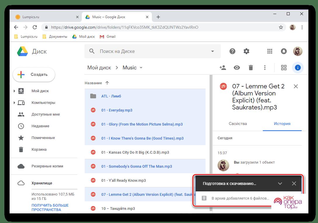 https://lumpics.ru/wp-content/uploads/2018/12/Podgotovka-k-skachivaniyu-neskolkih-faylov-iz-svoego-Google-Diska-v-brauzere-Google-Chrome.png