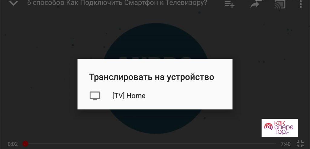 https://prosmarttv.ru/wp-content/uploads/2018/10/kak-podklyuchit-telefon-k-televizoru-cherez-wifi-4-e1540816998594-1024x494.jpg