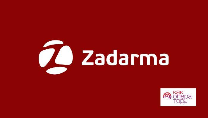 https://voip.ru/_blog-files/2020/providers/zadarma-logo.jpg