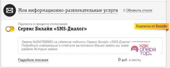 Подключение СМС-диалога Билайн
