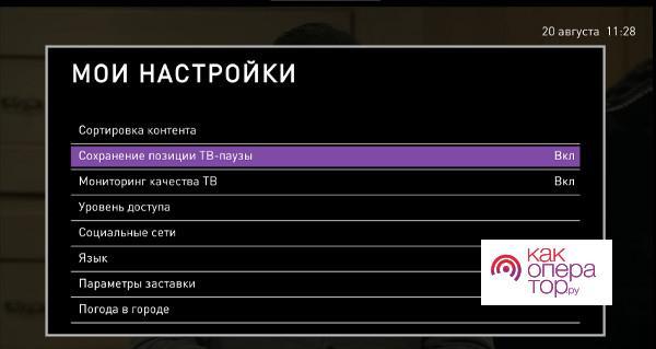 Что такое услуга «Управление просмотром» на Ростелеком