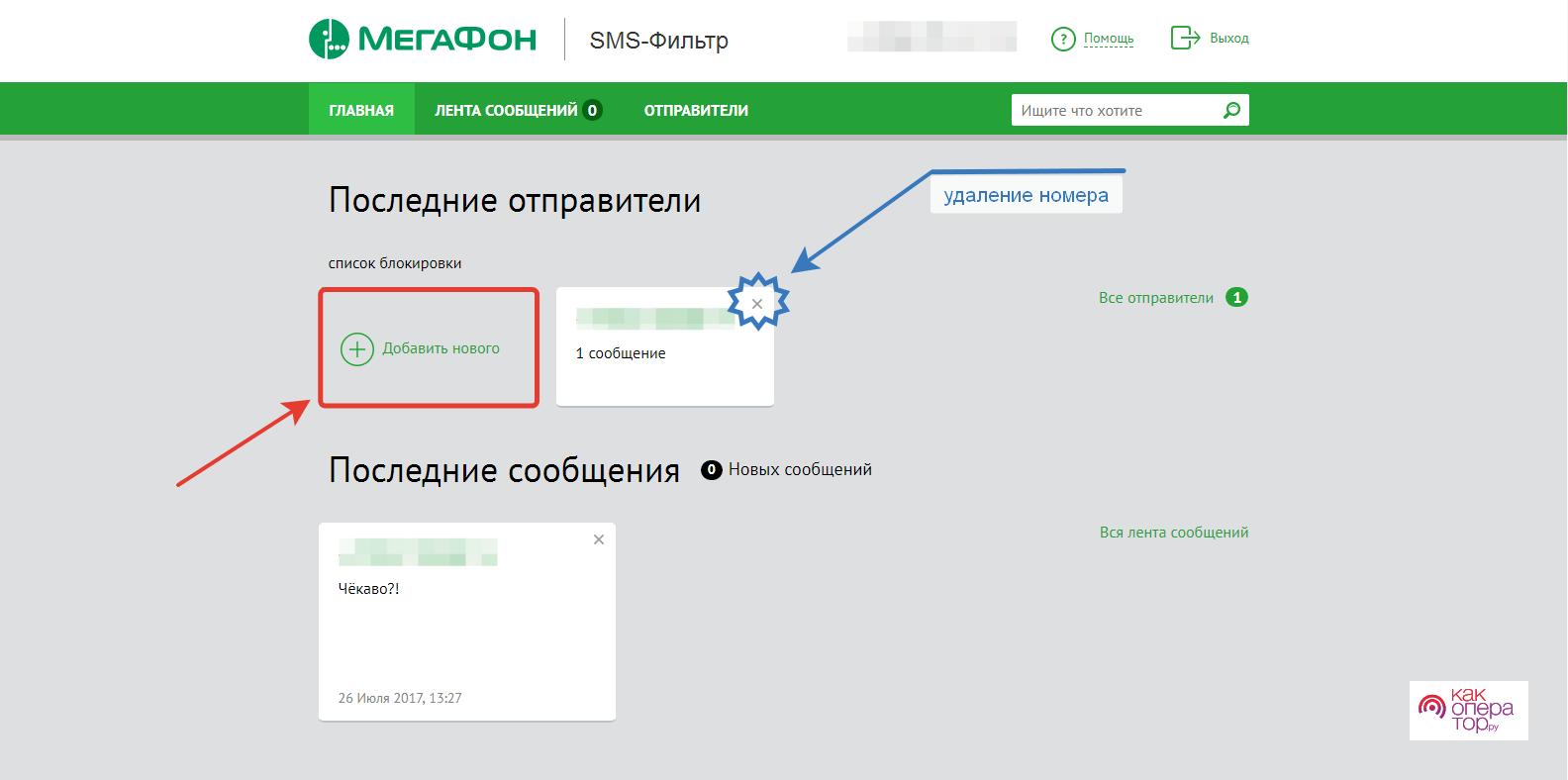 Услуга «SMS-фильтр» от МегаФон