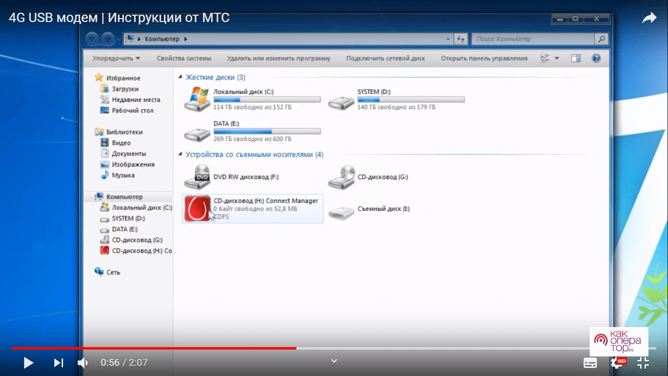 Как правильно подключить модем МТС на Windows