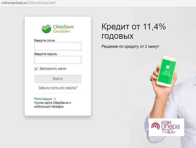 Как оплатить Ростелеком через Сбербанк Онлайн по лицевому счету