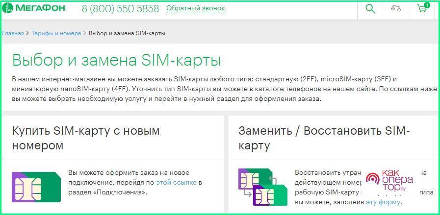 Стоимость замены СИМ-карты