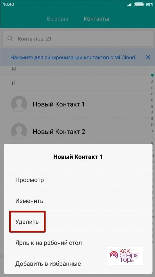 Удалить», чтобы стереть их с SIM-карты Android