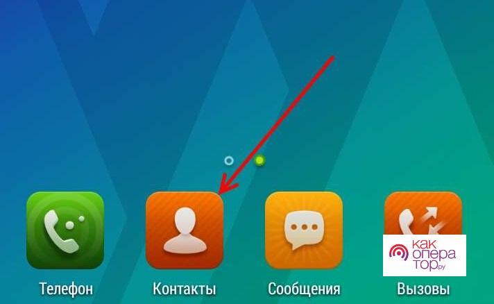 очистить память СИМ-карты на Android