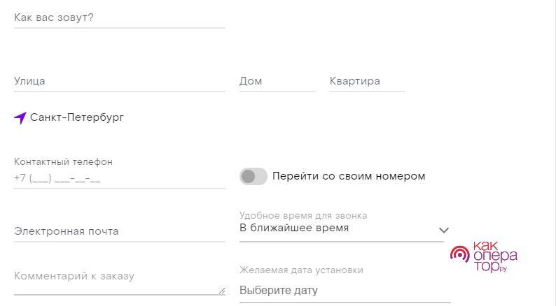 Тарифный план «Для интернета везде» от Ростелеком