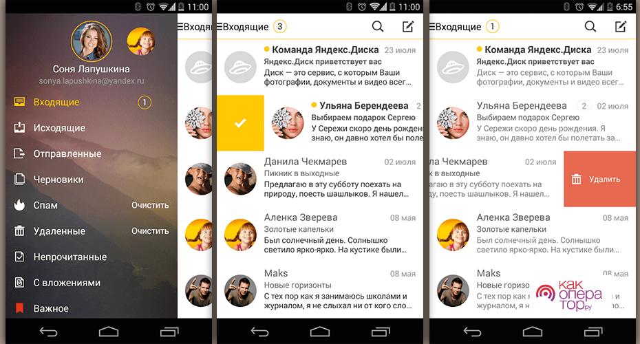 Настройка почты Яндекс