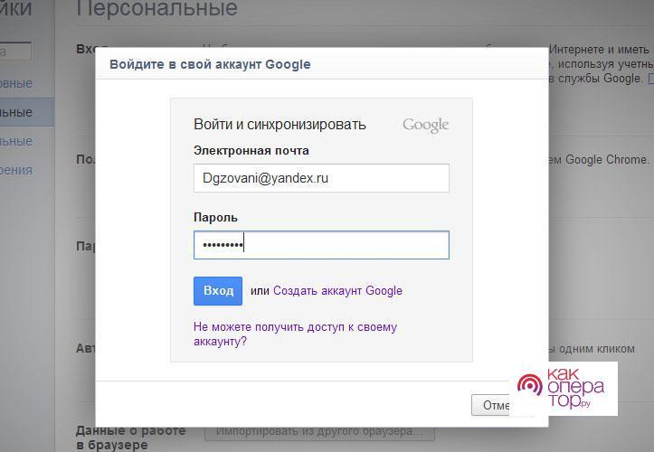 Как войти в аккаунт Гугл